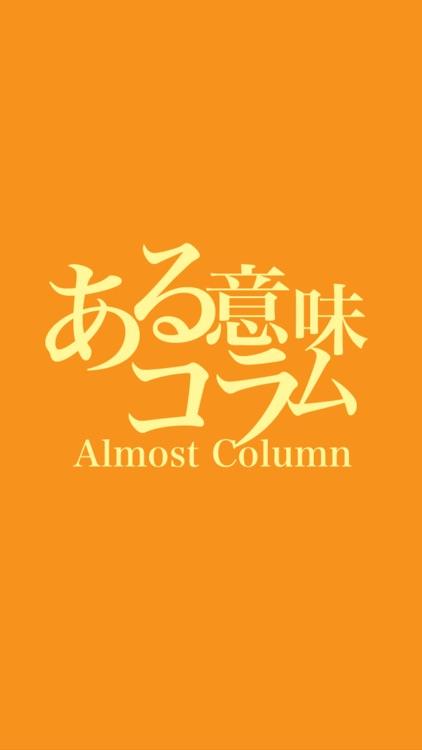 Almost Column