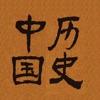 中国历史常识故事 -品味传统文化