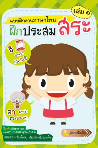 タイ語-読む1のおすすめ画像1