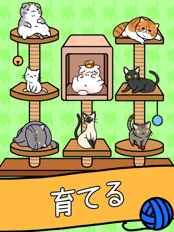 猫コンドミニアム - Cat Condoのおすすめ画像2