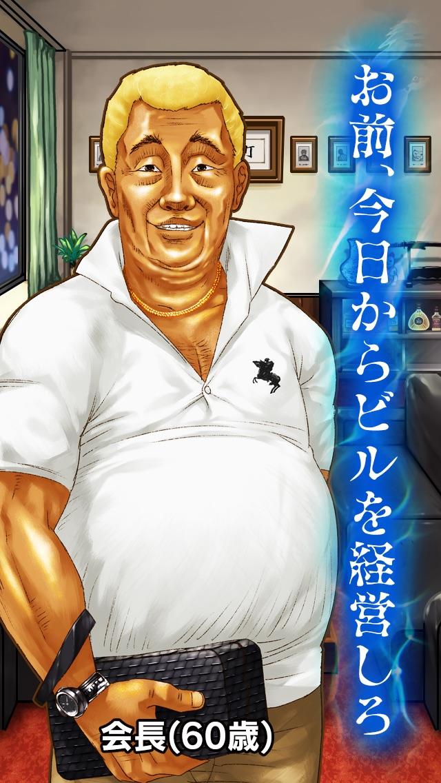 歌舞伎町タワー 〜あなたは秒速でカネと女とビルを...?スクリーンショット4