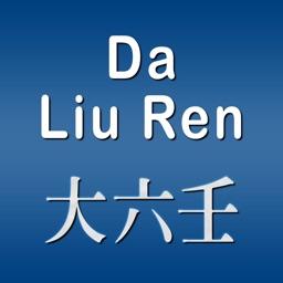 Da Liu Ren HD