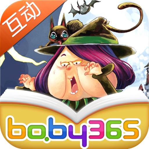 老巫婆的咒语-故事游戏书-baby365
