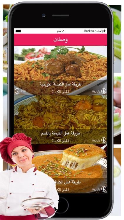 وصفات طبخ ووصفات اكلات متنوعة screenshot-3