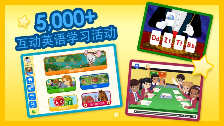 ABCmouse 国际英语学堂 screenshot-1