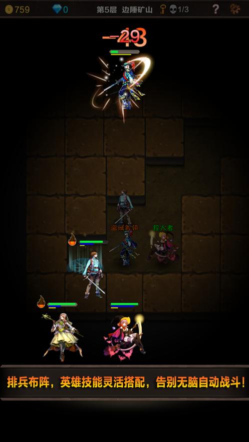 魔窟-无尽的地下城:宿命轮回 App 截图