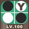 リバーシ-最強思考エンジン「Y」搭載-#人類VS人工知能(AI)勝つのはどっちだ!?