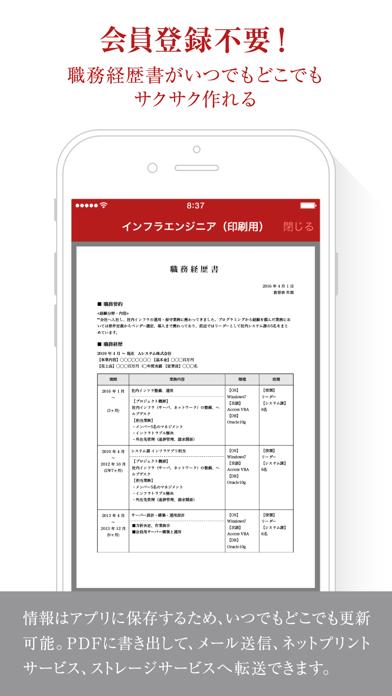 転職ナビ ~ 職務経歴書が作れるパソナキャリアの転職アプリのおすすめ画像3