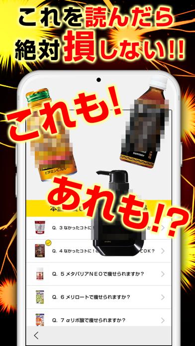 【衝撃】買ったら損する人気商品 ウソ、大げさ、ボッタクリのおすすめ画像4