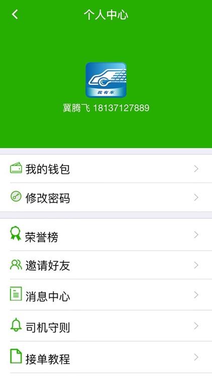 绿城快运-司机版 screenshot-4