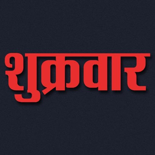 Shukrawar