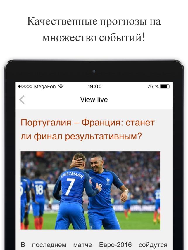 леон ставки на спорт мобильная версия
