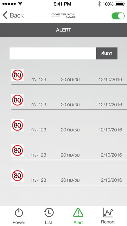 Onetrack Smart screenshot-3