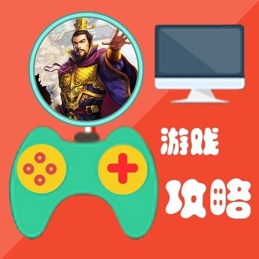 游戏攻略For三国群英传