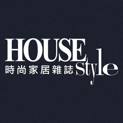 時尚家居 HOUSE STYLE