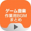 作業用BGM for ゲーム音楽 - iPhoneアプリ