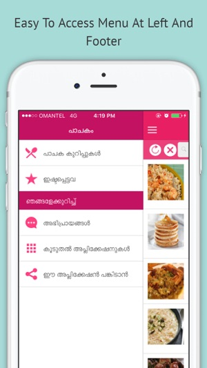 Pachakam kerala recipes on the app store pachakam kerala recipes on the app store forumfinder Image collections