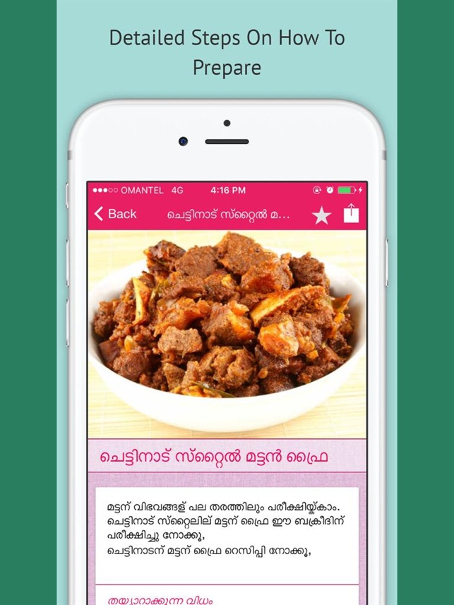 Pachakam kerala recipes on the app store forumfinder Images