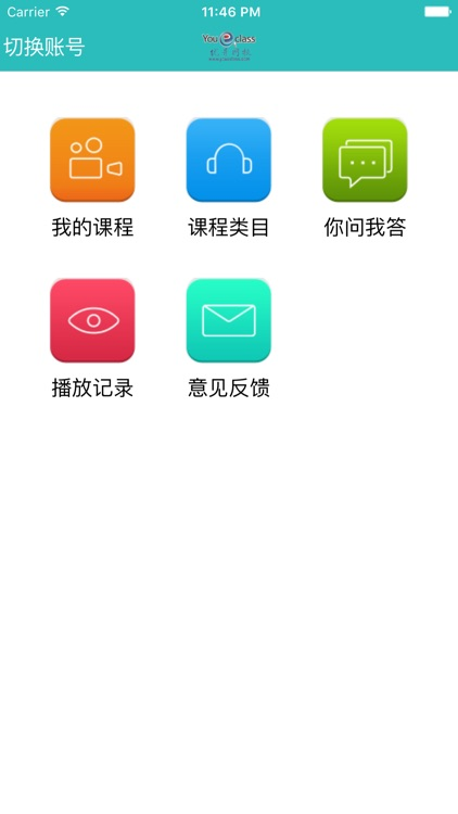 优异网校 screenshot-1