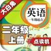 小学英语二年级上册 - 英语复读机 - 同步英语教材助手小学生英语