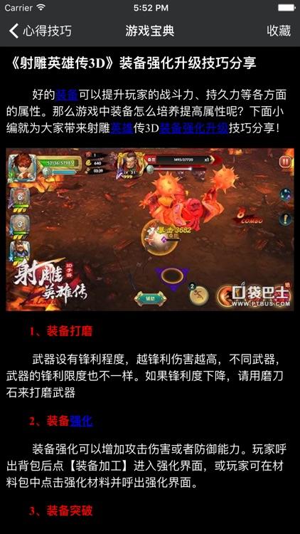 超级攻略 for 射雕英雄传3d