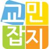 교민잡지-Korean Community Magazine