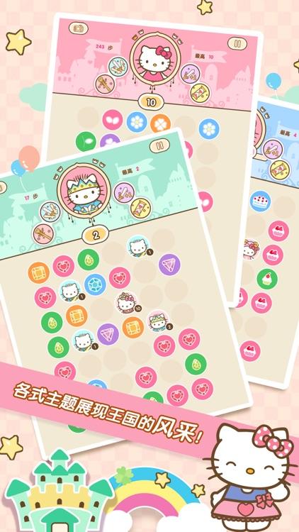 Hello Kitty 公主与女王 screenshot-4