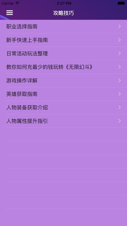 游戏攻略For无限幻斗 screenshot-3