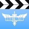 精彩视频集锦 for 英雄联盟LOL