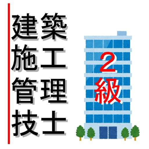 管理 建築 施工 技士 級 二