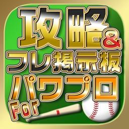 攻略アプリFor実況パワフルプロ野球