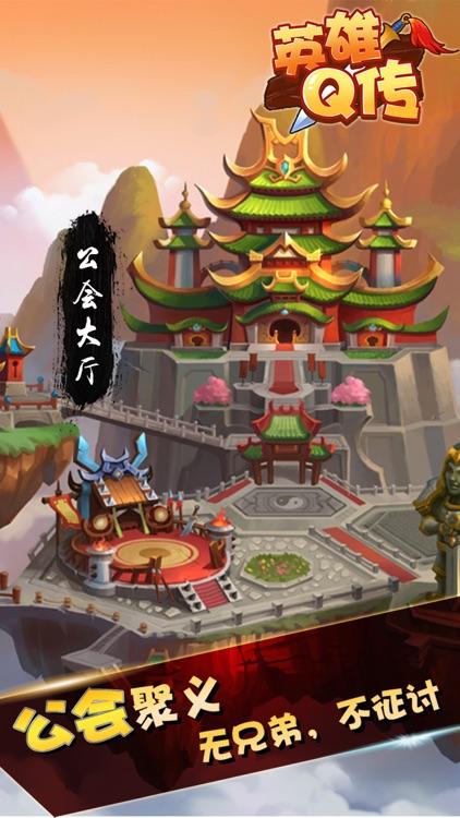 英雄Q传-穿越回合制卡牌手游,梦幻般的剧情,开启3D热血传奇人生 screenshot-3