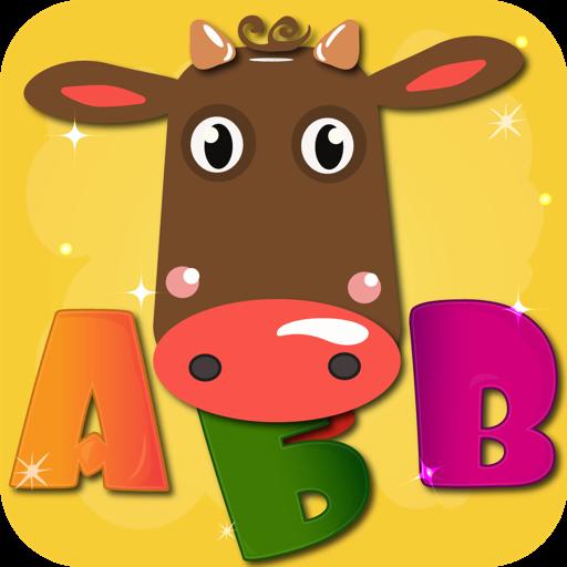 Учим буквы весело! - бесплатно