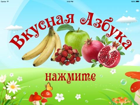 Вкусная Азбука - обучающее приложение для детей на iPad