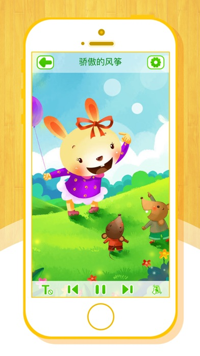 download 伊索寓言童话故事集(下)——儿童启蒙教育读物经典 apps 0