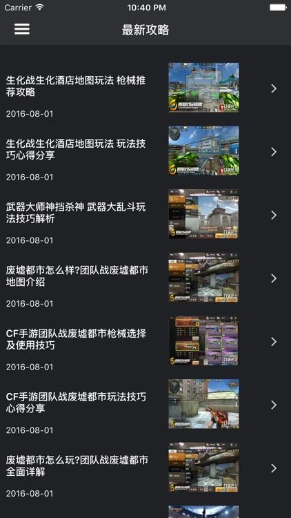 超级攻略 for 穿越火线 枪战王者 cf手游 screenshot-3