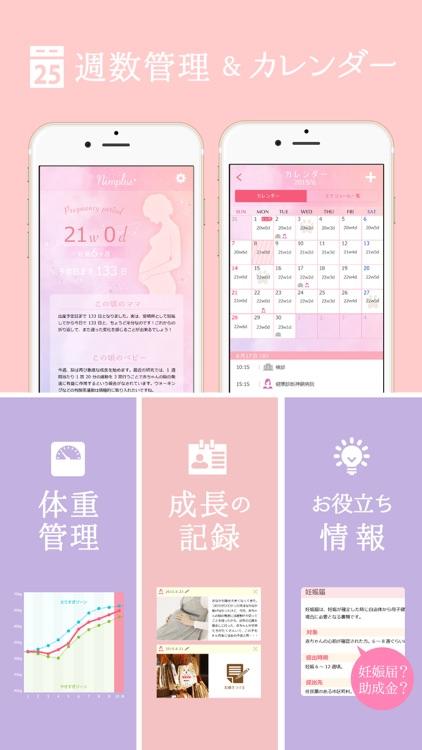 【妊プラス】 妊娠~出産まで。サポートアプリの決定版! screenshot-3