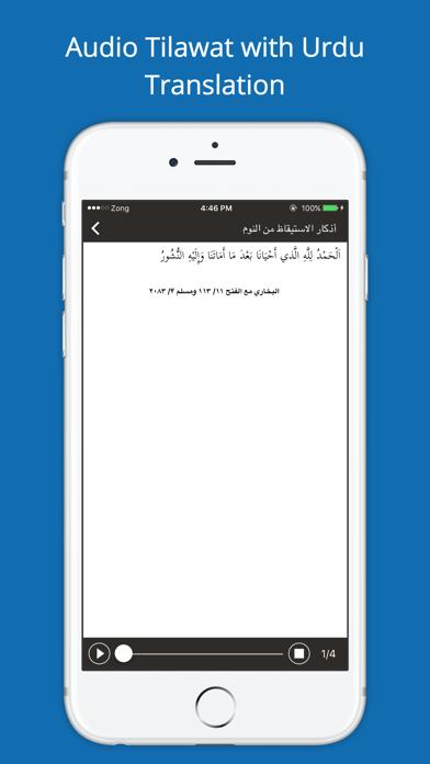 Hisnul Muslim حصن المسلم - Quran & Azkar wa Hadith screenshot three