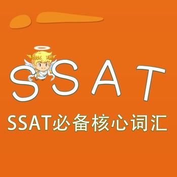 SSAT词汇-SSAT必备核心词汇 教材配套游戏 单词大作战系列