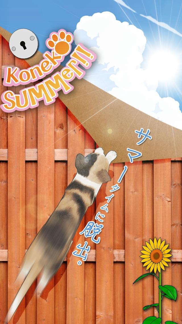 脱出ゲーム 猫が逃げた夏。紹介画像1