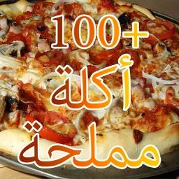 بيتزا و شهيوات مملحة سهلة وغير مكلفة وصفات مالحة من المطبخ العربي و الإيطالي بدون إنترنت