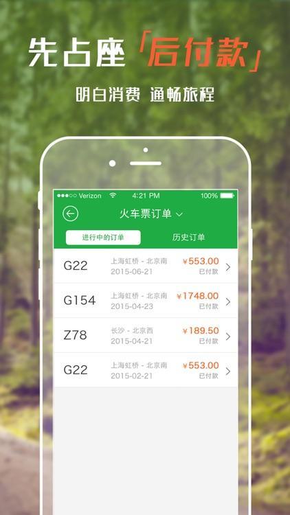 方便订票—火车票.飞机票.汽车票出行管家for抢票 screenshot-4