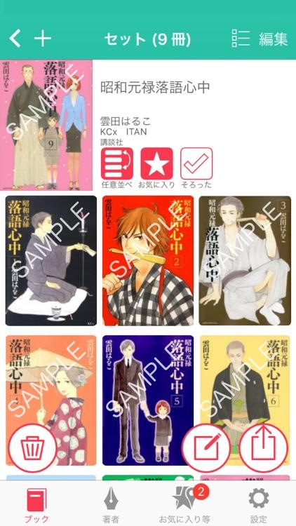Set - 本・コミック・ラノベの管理や読書の記録 screenshot-3