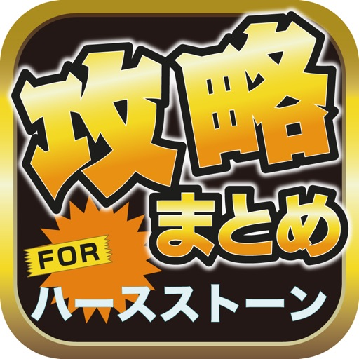 攻略ブログまとめニュース速報 for ハースストーン(Hearthstone) iOS App