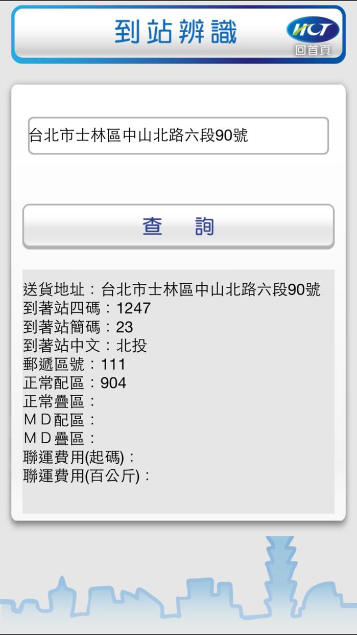 新竹物流 Screenshot