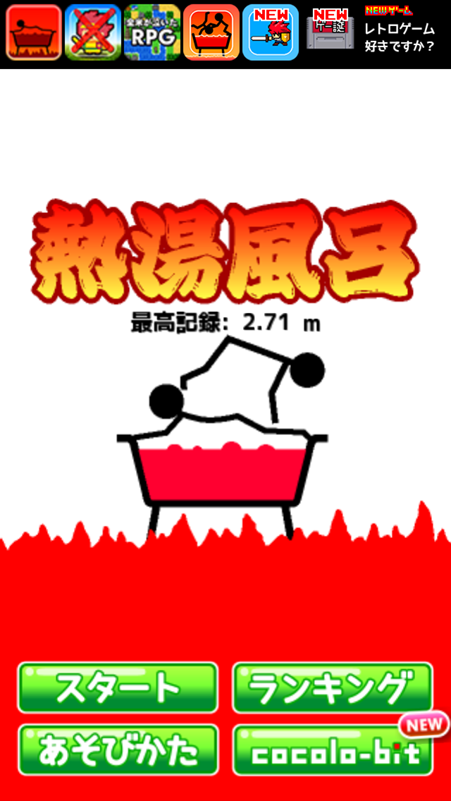 熱湯風呂のおすすめ画像1