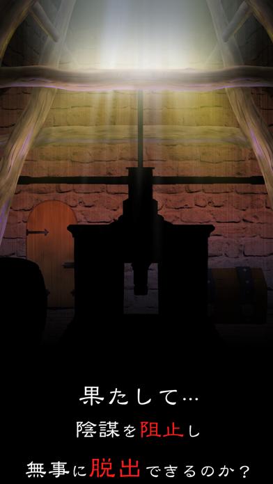 脱出ゲーム 古城からの脱出のおすすめ画像5