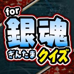 万事屋クイズ for 銀魂(ぎんたま) -完全無料ゲームアプリ-