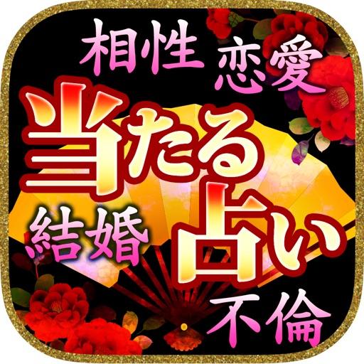 【当たる占い】運命歴◆四柱推命術◆倉いし夏喜
