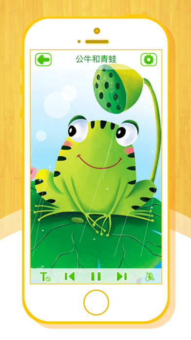 download 伊索寓言童话故事集(下)——儿童启蒙教育读物经典 apps 2
